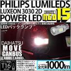 ダイハツ ムーヴ キャンバス(LA800S/LA810S)LEDバックランプ T16 LED  『NEO18』 ウェッジシングルホワイト 入数2個