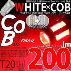 T20D T20ダブル WHITE×COB ストップランプ・ハイマウントストップランプウェッジダブル球 レッド 200ルーメン 入数2個