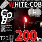 トヨタ ハイエース(200系 4型)LEDテール&ストップランプ T20D T20ダブル  WHITE×COB パワーLED ウェッジダブルLED  レッド 200ルーメン  極有 入数2個