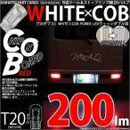6-C-2)ハイゼットカーゴ(S331V/S321V)LEDテール&ストップ T20D T20ダブル  WHITE×COB パワーLED ウェッジダブルLED  レッド 200ルーメン  極有 入数2個