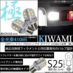 6-D-1)・S25S S25シングル(BA15s)口金LED 極-KIWAMI-(きわみ)口金LED全光束410lm バックランプ シングル口金LED球LEDカラー 白6600K 入数2個[雑5