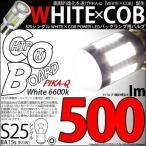 ・S25S S25シングル(BA15s)口金LED WHITE×COB(ホワイトシーオービー)パワーLED バックランプ シングル口金 ホワイト6600K 全光束:500ルーメン 入数2個[雑5