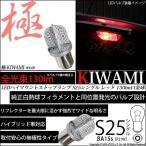 ・S25S S25シングル(BA15s)口金LED 極-KIWAMI-(きわみ)口金LED全光束130lm シングル口金LED球レッド 色温度1000K 入数1個[雑5