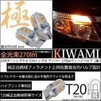 ・T20S T20シングル 極-KIWAMI-(きわみ)全光束270lm ウェッジシングルLED ウインカーランプ アンバー 1700K 入数2個[雑5