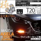 マツダ アクセラスポーツ(BM系後期)LEDウインカーランプ(フロント・リア)T20シングル 極-KIWAMI-(きわみ)全光束270lm ウェッジシングル 橙 入数2個