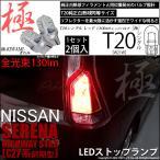ニッサン セレナハイウェイスター(C27系)ストップランプT20S T20シングル 極-KIWAMI-(きわみ)全光束130lm ウェッジシングルLED レッド 1000K 入数2個