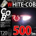 マツダ アクセラスポーツ(BM系後期)バックランプ T20S T20シングル WHITE×COB パワーLED ウェッジシングルLED ホワイト6600K 500ルーメン 入数2個