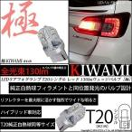 ・T20S T20シングル 極-KIWAMI-(きわみ)全光束130lm ウェッジシングルLED ストップランプ・ハイマウントストップランプ レッド 1000K 入数1個[雑5