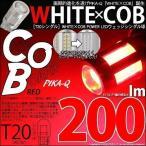 ・T20S T20シングル WHITE×COB パワーLED ウェッジシングルLED ストップランプ・ハイマウントストップランプ レッド 200ルーメン 入数1個[雑5