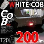 スバル XVハイブリッド(GPE前期モデル)リアフォグランプ T20S T20シングル WHITE×COB パワーLED ウェッジシングルLED レッド 200ルーメン 入数1個