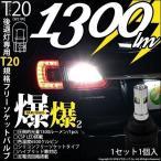 9-B-6)・T20S T20シングル フリーソケットバルブ バックランプ専用球入 爆爆2 -BAKUBAKU2- 全光束1300lm LEDカラー:ホワイト 色温度6500K 1個入