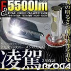 (フォグLED)・凌駕-RYOGA-L5500 LEDフォグランプキット ホワイト 6500K 全光束5500lm (H8/H11/H16兼用・HB4・PSX24W・PSX26W)