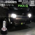 12-D-1)トヨタ ハイエース(200系 4型 LEDヘッドランプ装着車)ハイビームランプLED 凌駕-RYOGA-L5500 LEDヘッドライトキット 6500K HB3(9005)