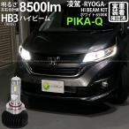 12-D-1)ホンダ フリード(GB5/GB6)LEDハイビームランプ 凌駕-RYOGA-L5500 LEDヘッドライトキット 6500K HB3(9005)