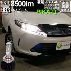 12-D-1)ハリアー(ZSU/ASU60系 後期)LEDハイビームランプ 凌駕-RYOGA-L5500 LEDヘッドライトキット 6500K HB3(9005)