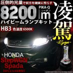 12-D-1)ホンダ ステップワゴンスパーダ(RP1/2/3/4)ハイビームランプLEDキット 凌駕-RYOGA-L5500 LEDヘッドライトキット 6500K HB3(9005)