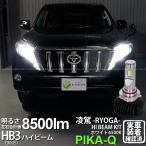 12-D-1)トヨタ ランドクルーザープラド(TRJ/GRJ150系 後期)ハイビームランプLED 凌駕-RYOGA-L5500 LEDヘッドライトキット 6500K HB3(9005)