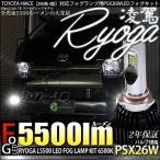トヨタ ハイエース(200系 4型)LEDフォグランプ 凌駕-RYOGA-L5500 LEDフォグランプキット LEDカラー:ホワイト6500K バルブ規格:PSX26W