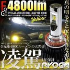 凌駕-RYOGA-L4800 LEDフォグランプキット 3000K 明るさ全光束4800ルーメン LEDカラー:イエロー3000K バルブ規格:H8/H11/H16、HB4、PSX24W、PSX26W