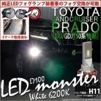 ショッピングLED 25-C-1)ランドクルーザー プラド(TRJ/GDJ150系 後期)ガラスレンズフォグランプユニット付 LED MONSTER L4600 LEDキット ホワイト6600K バルブ規格:H11
