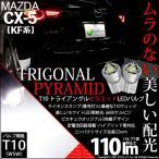 マツダ CX-5(KF系)LEDライセンスランプ(ナンバー灯)T10LED T10 SMDウェッジ球LEDカラー:ホワイト 色温度:6200K 入数2個