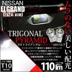 3-C-4)ニッサン エルグランド(E52系 前期モデル)LEDライセンスランプ(ナンバー灯)T10LED T10 SMDウェッジ球LEDカラー:ホワイト 色温度:6200K 入数2個