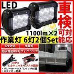 ショッピングLED LED作業灯 6灯 2個セットリレー/ハーネス/スイッチ付 全光束2200ルーメン(車検対応可能)