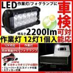 ショッピングLED LED作業灯 12灯 入数1個リレー/ハーネス/スイッチ付 全光束2200ルーメン(車検対応可能)