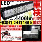 ショッピングLED LED作業灯 24灯 入数1個リレー/ハーネス/スイッチ付 全光束4400ルーメン(車検対応可能)