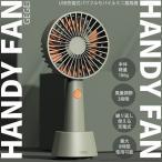携帯扇風機 ミニ扇風機 USB充電式 2WAYハンディファン パワフル ポータブル扇風機 卓上扇風機 アウトドア 選べる3カラー F7