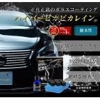 ガラスコーティング 車 ガラスコーティング剤 ハイパーピカピカレイン 撥水性 コーティング剤 3年間 ノーワックス 洗車 カーワックス  TOP-HYPER