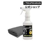 ガラスコーティング 車 メンテナンス剤 ナノピカピカレイン 超滑水性 スプレーしてさっと拭くだけ、1本で簡単コーティング! 送料無料[TOP-KMAINTE-250]