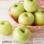 長野県産 りんご グラニースミス 1kg 特別栽培農産物 訳あり