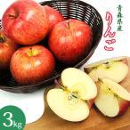 国産 青森県産 りんご 3kg 訳あり 林檎 リンゴ