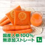 (今だけ送料無料!)100%完熟無農薬人参冷凍ジュース とくべつなにんじんジュース (1ヶ月分...
