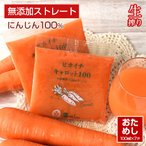 にんじん 人参  ジュース とくべつなにんじんジュース お試しセット 100cc×7パック 無農薬 冷凍 100% 野菜ジュース