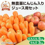 にんじん 人参 送料無料 野菜セット 無農薬にんじん5kg+慣行栽培りんご3kg