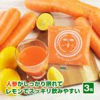 にんじんレモン冷凍ジュース 3箱 (100c×30p)(にんじんジュース)(冷凍)(無農薬人参)