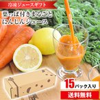 にんじんジュース ギフト 葉っぱ付きまるごと冷凍にんじんジュース 100c×15p 送料無料 無農薬にんじん にんじん 人参 人参ジュース 無添加