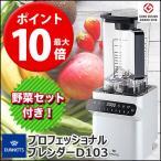 ダネッツ プロフェッショナルブレンダー D103(ポイント10倍)(送料無料)