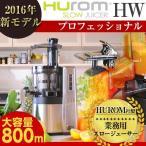 (2016年新モデル)  ヒューロム スロージューサー HW プロフェッショナル HW-SBA18 HUROM