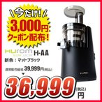 (初売り )2016年最新モデル!ヒューロムスロージューサーH-AA (HUROM公式)(HAA)(コールドプレスジューサー)