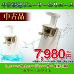【中古】ヒューロムスロージューサー HU-100 カラー:ホワイト 【低速ジューサー】【hurom】【スロージューサー】