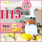 (年末セール)コンパクトな最新モデル!ヒューロムスロージューサーH15 1台(HUROM公式)(コールドプレスジューサー)(あすつく)