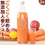 ◆特別特典クーポン付き◆にんじんりんごレモンジュース 1L×2本 (100%ストレートジュース)(無農薬人参)(コールドプレス製法)(国産)