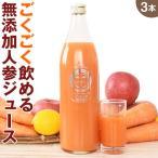 ◆特別特典クーポン付き◆にんじんりんごレモンジュース 1L×3本 (100%ストレートジュース)(無農薬人参)(コールドプレス製法)(国産)