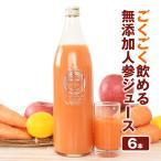 ◆特別特典クーポン付◆(業務用)にんじんりんごレモンジュース 1L×6本 (100%ストレートジュース)(無農薬人参)(コールドプレス製法)(国産)