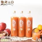 母の日 野菜ジュース 人参ジュース にんじんジュース 無添加 健康ギフト 栄養機能食品(ビタミンA) 900ml×3本 ピュアキャロップル