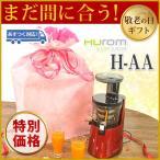 (2017年母の日)新型モデル!ヒューロムスロージューサー H-AA 1台  (送料無料)(コールドプレスジューサー)(低速ジューサー)