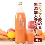 にんじん りんご レモン ジュース ピュアキャロップル 900ml×4本 送料無料 人参ジュース 無農薬人参
